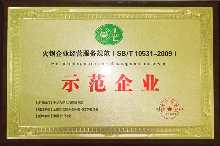 汕锦记中国烹饪协会火锅企业经营服务规范示范企业