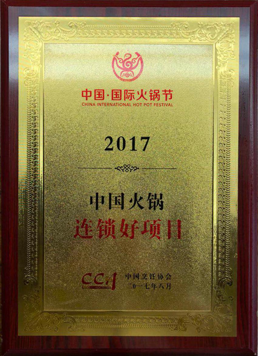 汕锦记2017中国火锅好项目